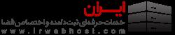 بلاگ ایران وب هاست