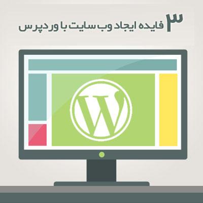 3 فایده ایجاد وب سایت با وردپرس