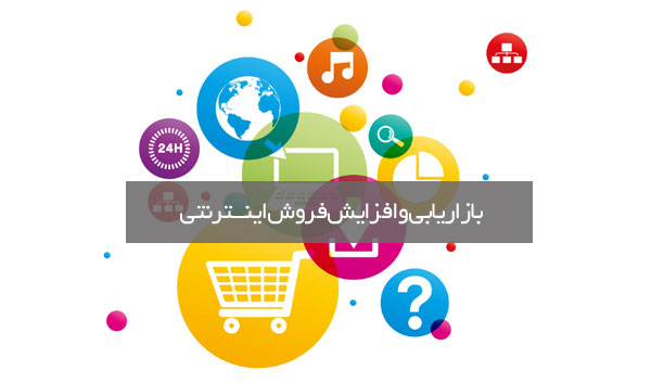 بازاریابی و افزایش فروش اینترنتی
