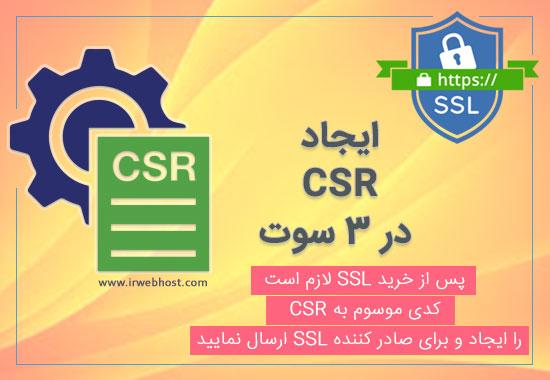 ایجاد CSR در ۳ سوت