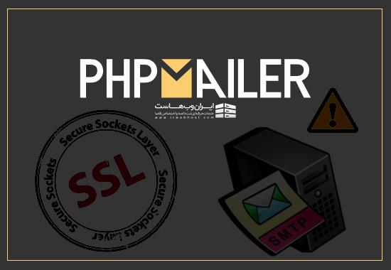 مشکل PHPMailer و SSL در ارسال ایمیل