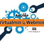 مقایسه webmin و virtualmin و usermin
