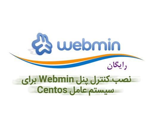 نصب کنترل پنل webmin در Centos