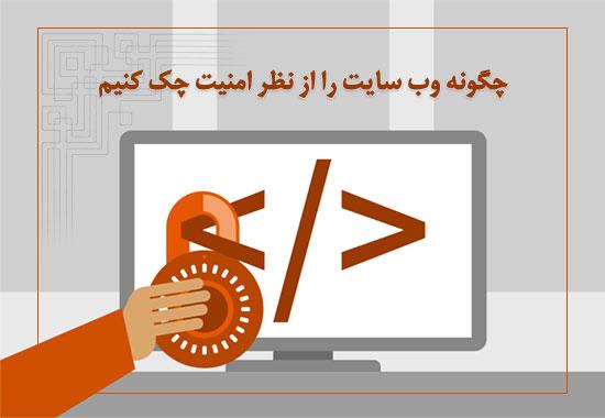 چگونه وب سایت را از نظر امنیت چک کنیم