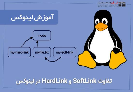 تفاوت SoftLink و HardLink در لینوکس